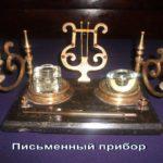 Письменный прибор к.18-н.19 века