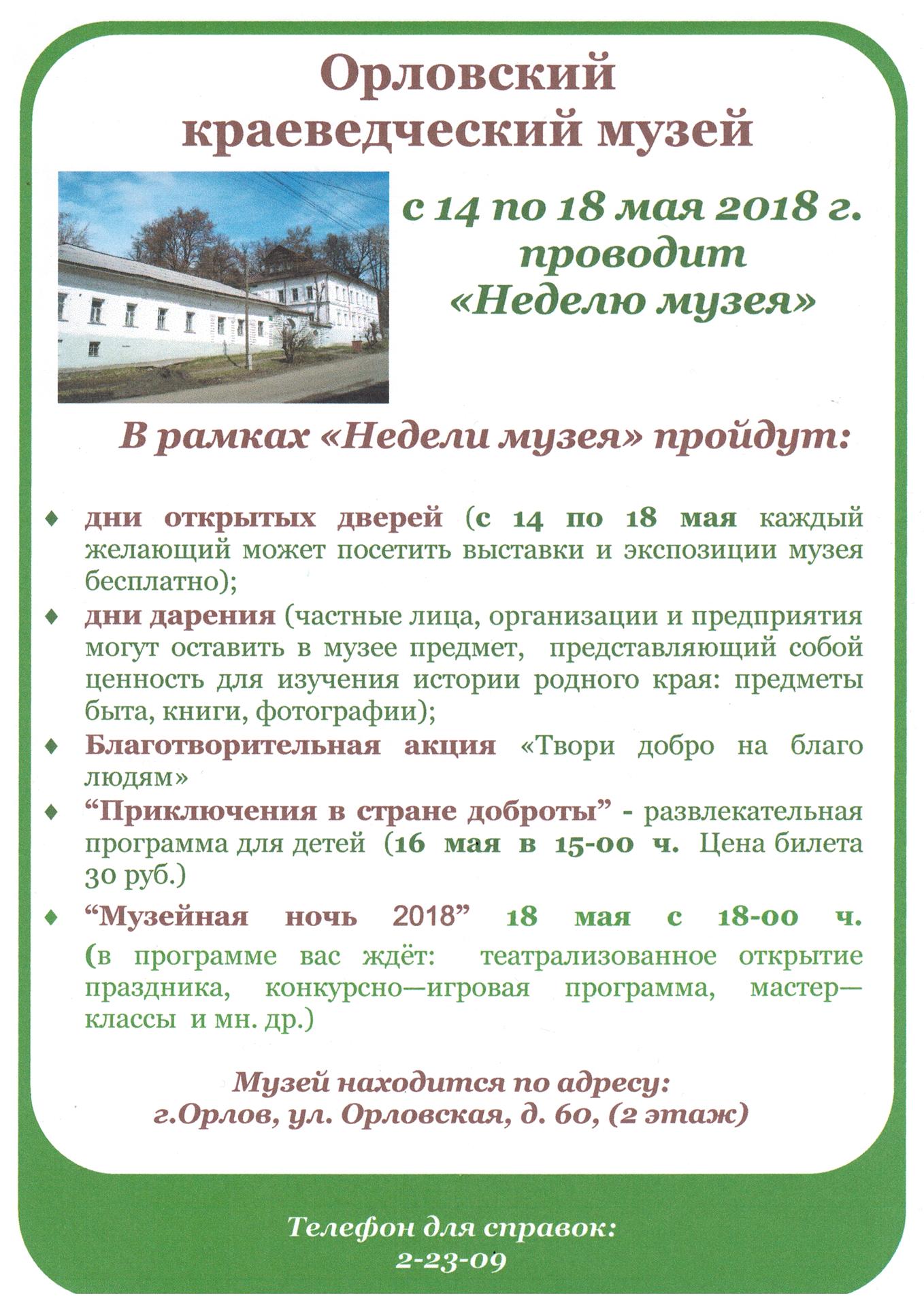 Неделя музея 2018